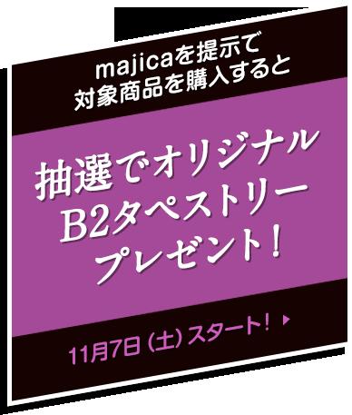 majicaを提示で対象商品を購入すると 抽選でタペストリープレゼント!