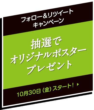 フォロー&リツイートキャンペーン オリジナルポスター