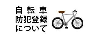 自転車防犯登録について