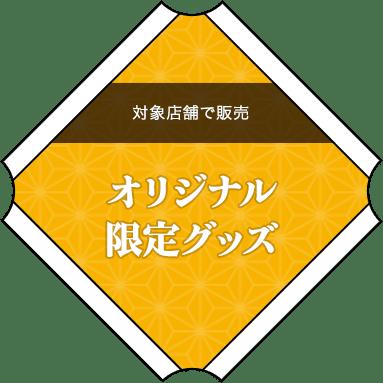 対象店舗で販売オリジナル限定グッズ!