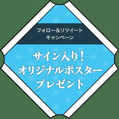 フォロー&リツイートキャンペーンサイン入り!オリジナルポスター