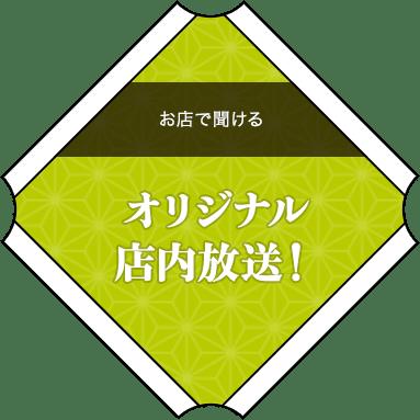 お店で聞けるオリジナル店内放送!