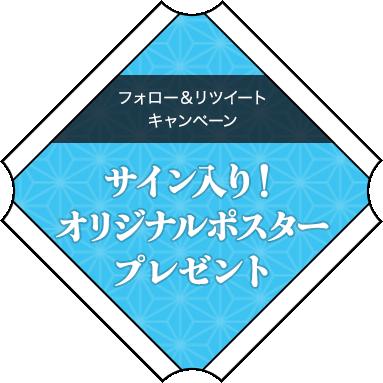フォロー&リツイートキャンペーン サイン入り!オリジナルポスター