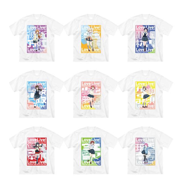 ラブライブ!虹ヶ咲学園スクールアイドル同好会  Tシャツ