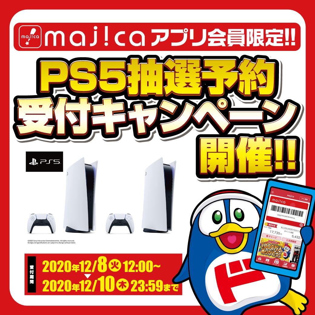 majicaアプリ会員限定 PS5抽選予約受付開始!!