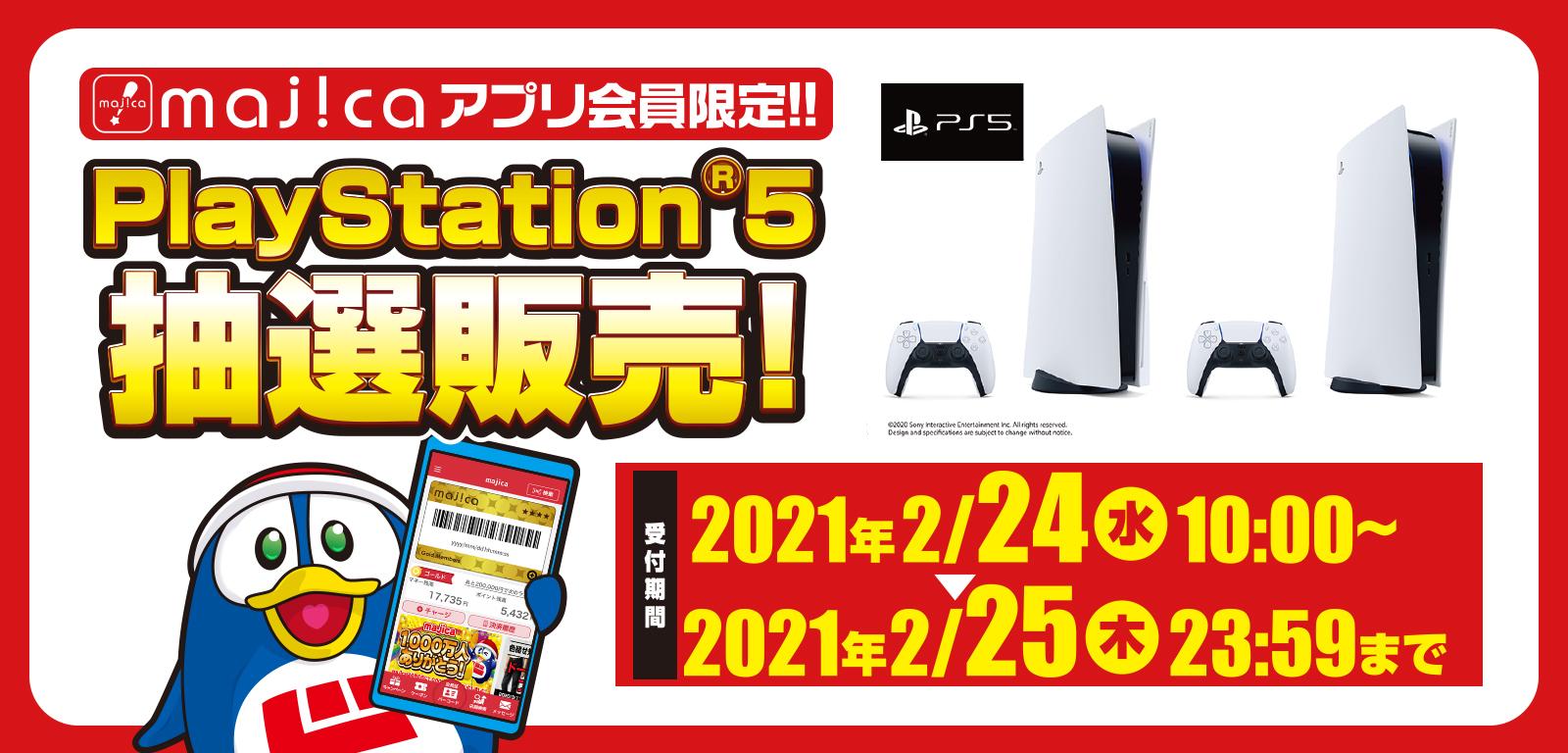 majicaアプリ会員限定!!PlayStation®5抽選販売! 受付期間2021年2月24日(水)10:00 ~ 2021年2月25日(木)23:59まで