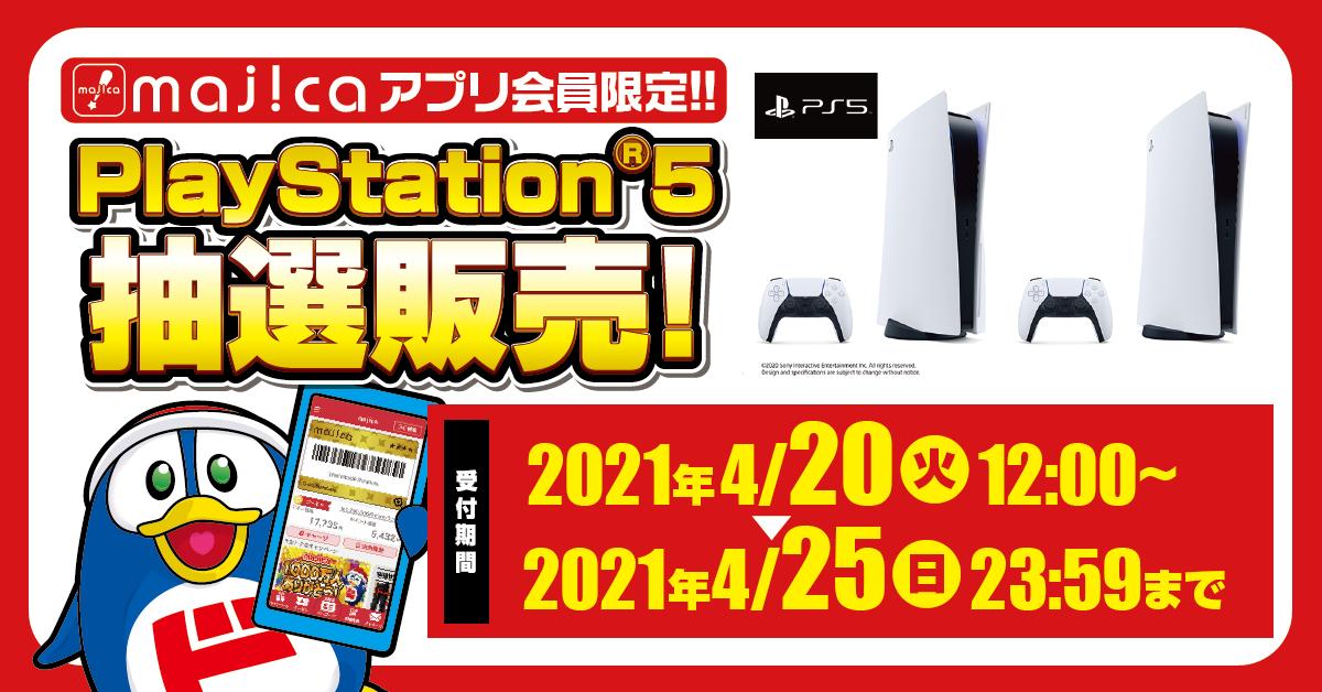 【PS5】プレイステーション5 の抽選予約受け付け!majicaアプリ会員【ドン・キホーテ】店頭受取 PlayStation 5